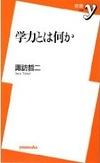 Gakuryoku_2