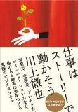 Story_4