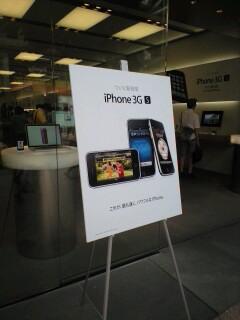 iPhone 3GS 受け取り