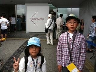 仙台市天文台で日食観察