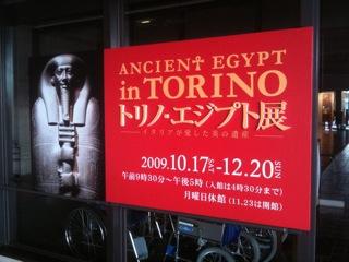 トリノ・エジプト展に来た!