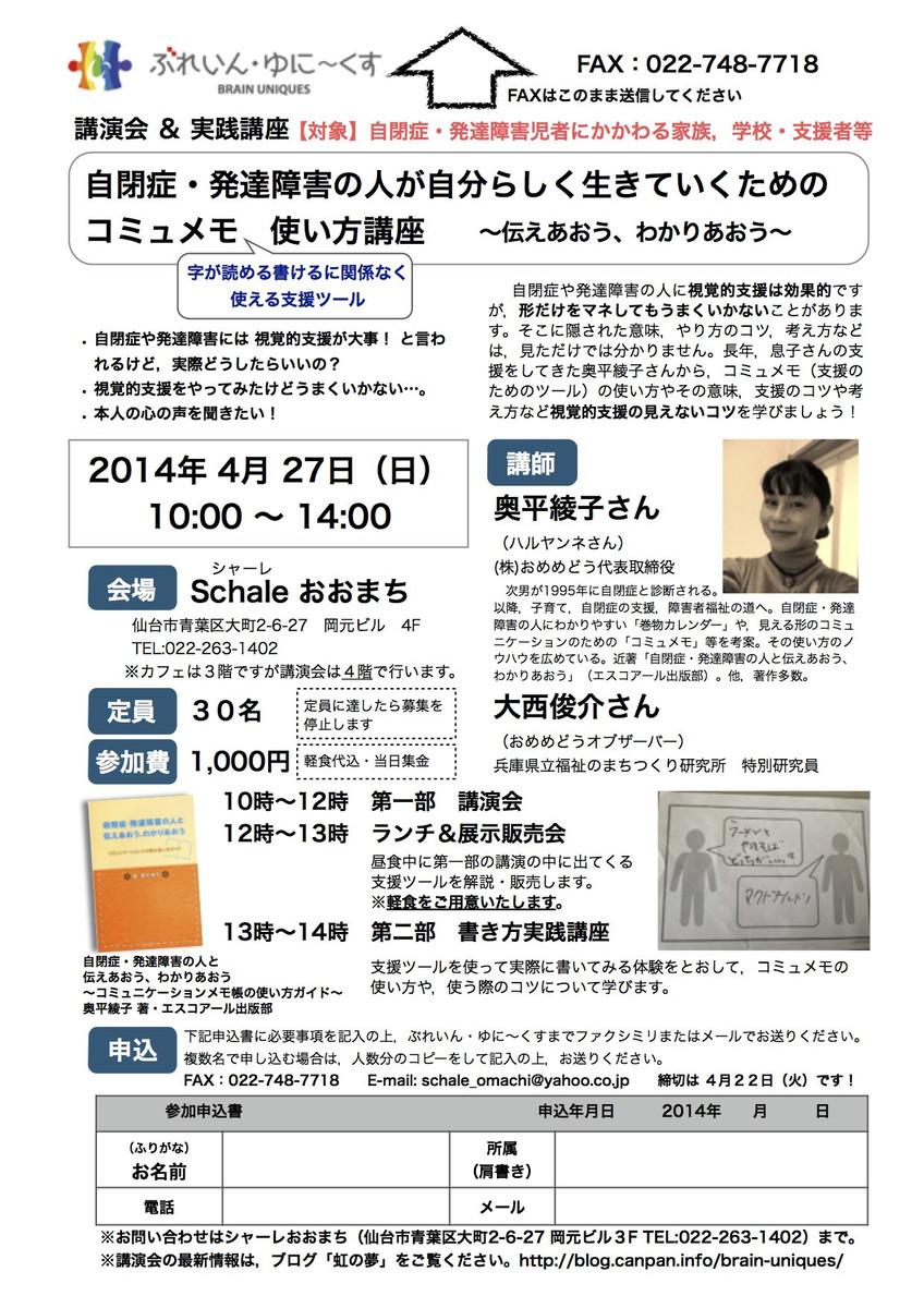 Chirashiokudaira20140427_4